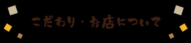 title_kodawari